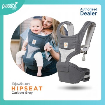 Ergobaby Hip Seat Cool Air Mesh เป้อุ้มเด็ก สี  Carbon Grey