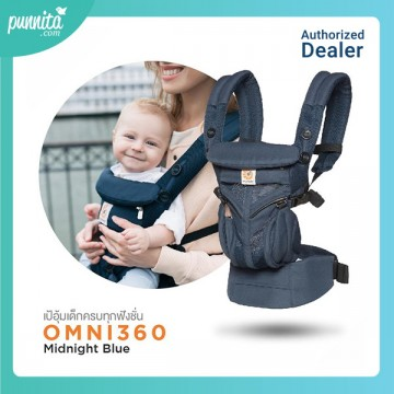 Ergobaby Omni 360 Cool Air Mesh เป้อุ้มเด็ก สี Midnight  Blue